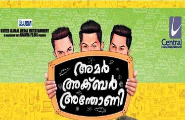 AMAR AKBAR ANTHONY DVD & VCD Out From CENTRAL