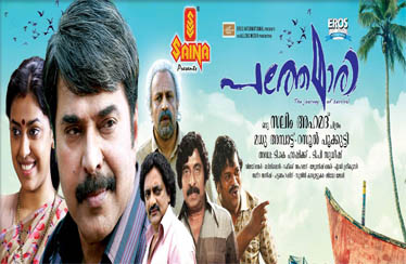 PATHEMARI DVD & VCD Out from SAINA