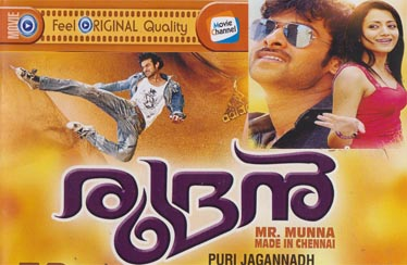 RUDRAN DVD & VCD Out from MC MOVIE CHANNEL.Officially Released on Youtube