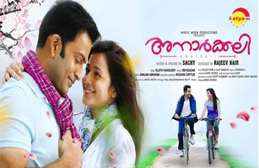 ANARKALI DVD & VCD Out From SATYAM AUDIOS