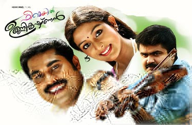FEMALE UNNIKRISHNAN DVD & VCD Out Now from AP INTERNATIONAL