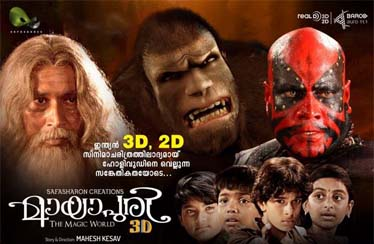 MAYAPURI 3D DVD & VCD Out Now from HORIZON/MOVIE WORLD