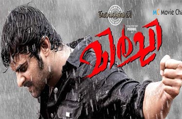 MIRCHI DVD & VCD Out Now from MC MOVIECHANNEL.Officially Released on Youtube !