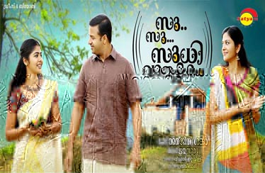 SU..SU…SUDHI VATHMEEKAM DVD & VCD Out Now from SATYAM AUDIOS