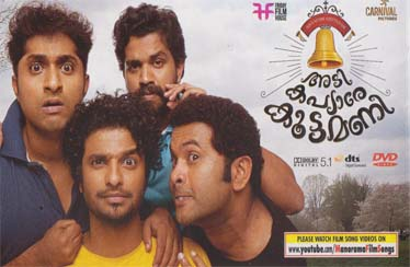 ADI KAPYARE KOOTTAMANI DVD & VCD Out Now from MANORAMA MUSIC