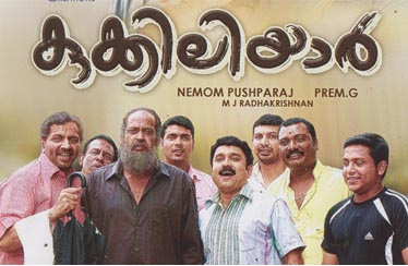 KUKKILIYAR DVD & VCD Out Now from MC MOVIE CHANNEL