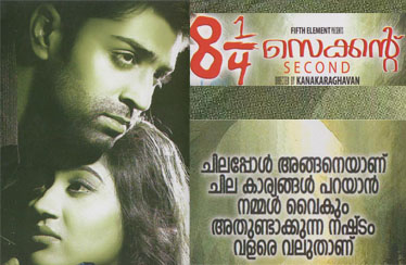 8 1/4 SECOND DVD & VCD Released from ANON TRENDZ