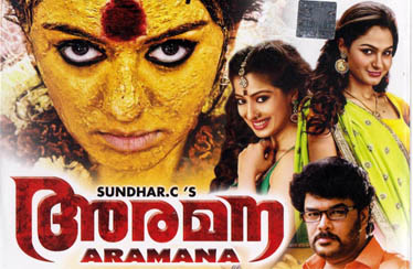 ARAMANA DVD Released from MILLENNIUM VIDEO VISION