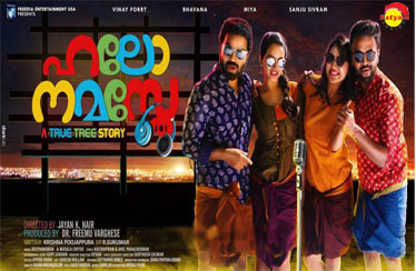 HELLO NAMASTHE DVD & VCD Released from SATYAM AUDIOS
