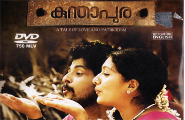 KUNTHAPURA DVD Released from MILLENNIUM VIDEO VISION