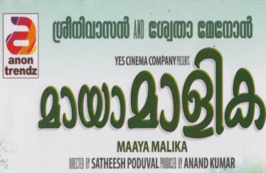 MAYA MALIKA DVD & VCD Released from ANON TRENDZ