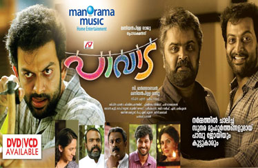 PAVADA DVD & VCD Released from MANORAMA MUSIC