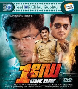 1 day dvd release