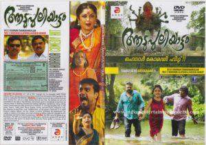 Aadupuliyaattam Malayalam Movie dvd