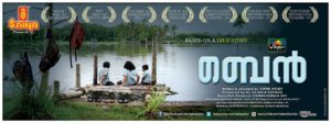 Ben Malayalam DVD Movie Release
