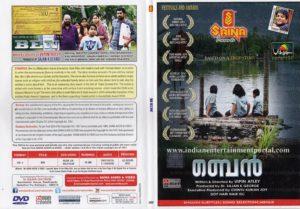 Ben Malayalam Movie DVD