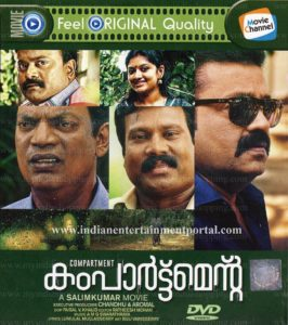 Compartment malayalam movie dvd
