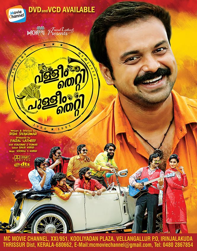 VALLEEM THETTI PULLEEM THETTI DVD & VCD Released from MC MOVIE CHANNEL
