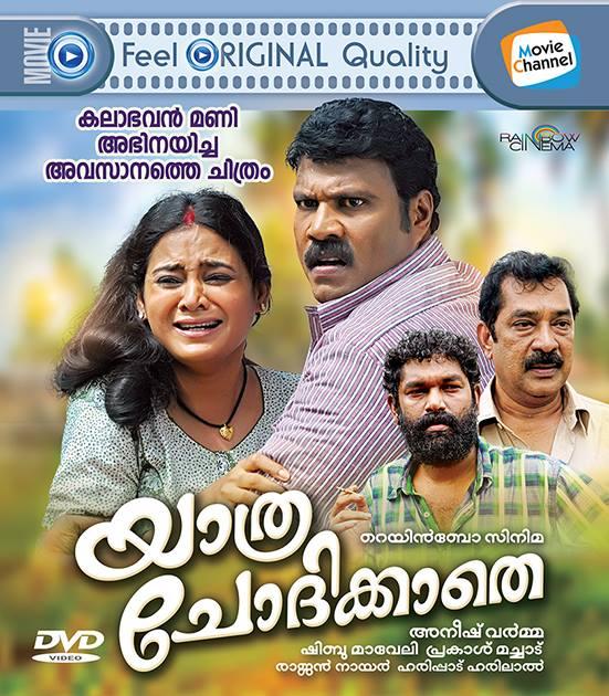 YATHRA CHODIKKATHE Malayalam Movie DVD Releases