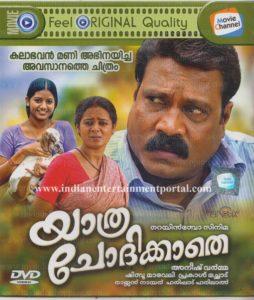 yathra chodikkathe dvd