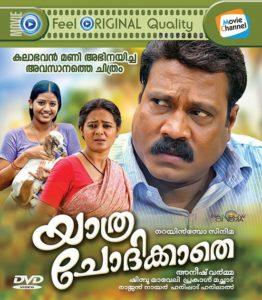 YATHRA CHODIKKATHE movie poster