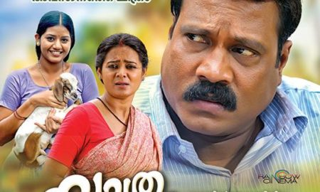 YATHRA CHODIKKATHE movie poster