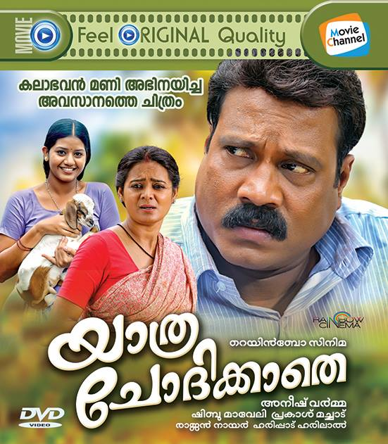 YATHRA CHODIKKATHE DVD Released from MC MOVIE CHANNEL