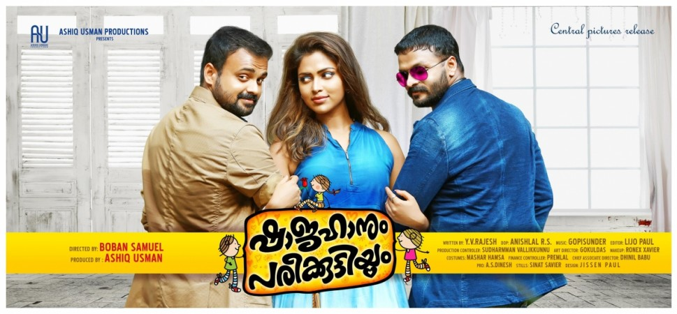 Shajahanum Pareekuttiyum & Happy Wedding Malayalam DVDs Out now