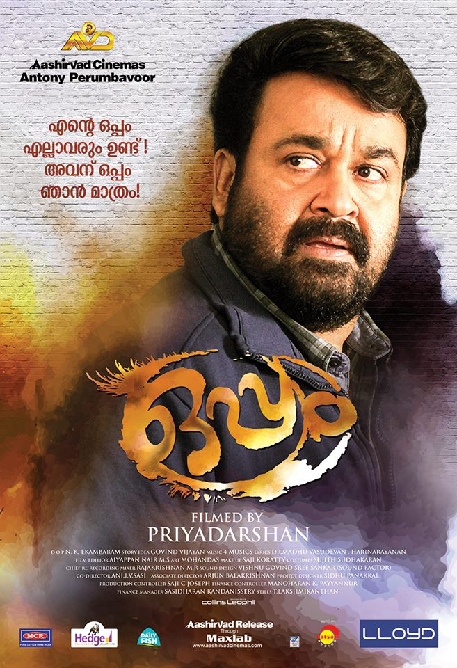 Oppam (2016) Malayalam Movie DVD Released