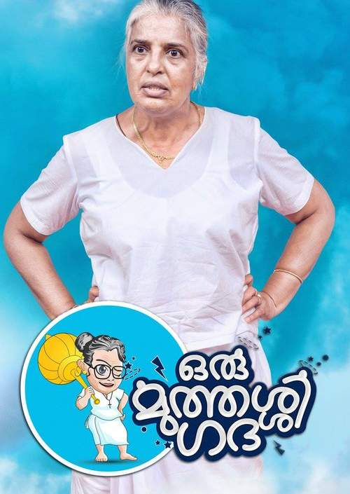 ORU MUTHASSI GADHA DVD & VCD Released