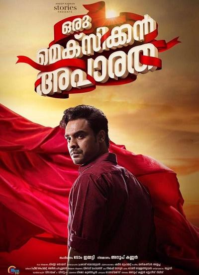 Oru Mexican Aparatha Malayalam Movie DVD Released
