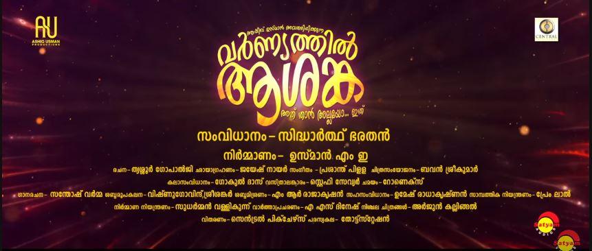 Varnyathil Aashanka Official Trailer HD| Kunchacko Boban