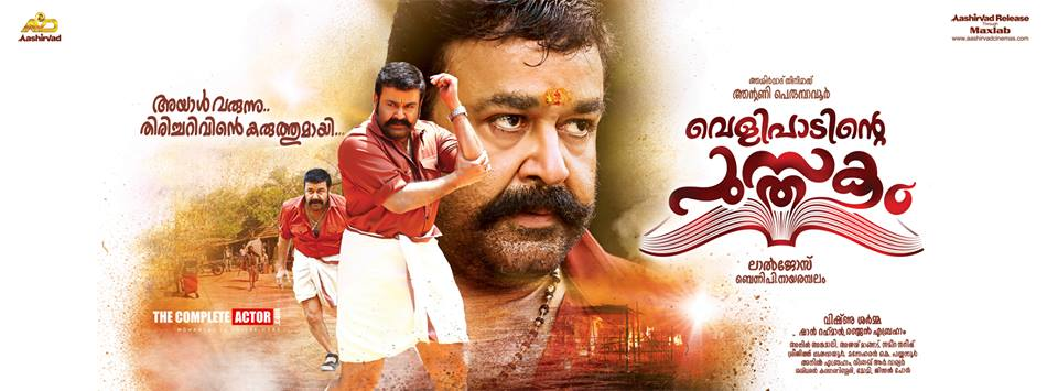 Velipadinte Pusthakam Malayalam Movie DVD