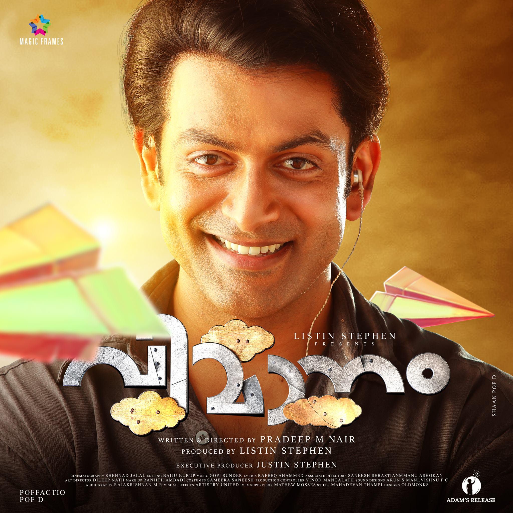 Teaser of Vimaanam Movie|