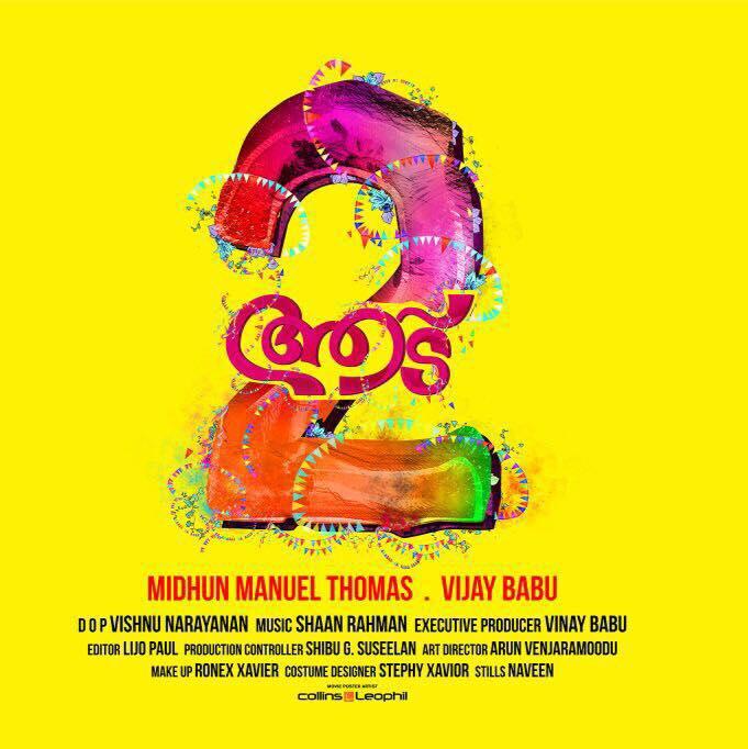 Aadu 2 Official Trailer | Jayasurya | Midhun Manuel Thomas | Sunny Wayne | Vijay Babu