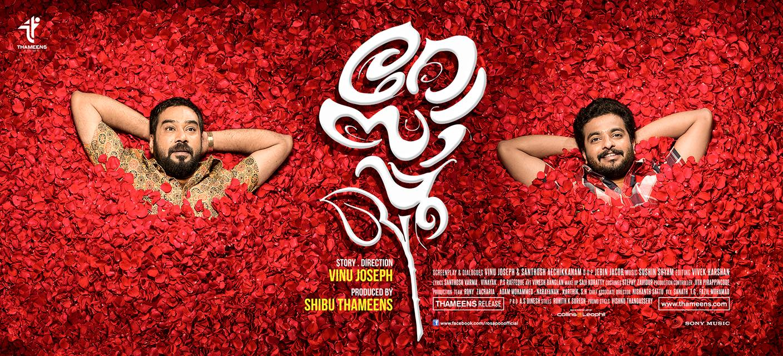 Rosapoo – Official Malayalam Teaser | Biju Menon | Vinu Joseph | Shibu Thameens