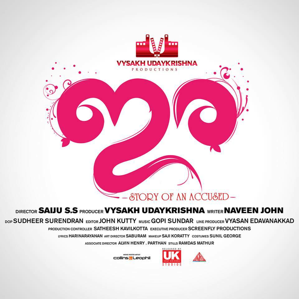 IRA Malayalam Movie OFFICIAL TRAILER | Unni Mukundan