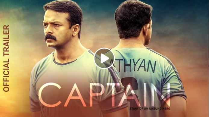 Captain Malayalam Movie Trailer
