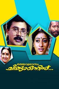 Malayalamaasam Chingam Onninu…