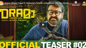 Drama Official Teaser 2 | Mohanlal