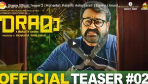 Drama Official Teaser 2 | Mohanlal