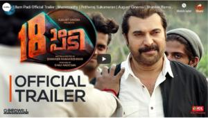 18am Padi Official Trailer | Mammootty | Prithviraj Sukumaran | August Cinema