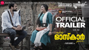 And The Oskar Goes To | Official Trailer |Salim Ahamed| Tovino Thomas