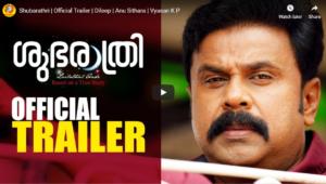 Shubarathri | Official Trailer | Dileep | Anu Sithara
