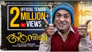 AMBILI Official Teaser | Soubin Shahir