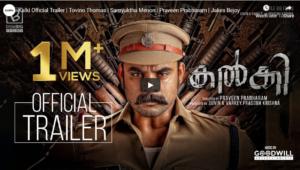 Kalki Official Trailer | Tovino Thomas | Samyuktha Menon