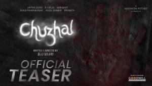 Chuzhal Official Teaser | Biju Maani | Jaffar Idukki